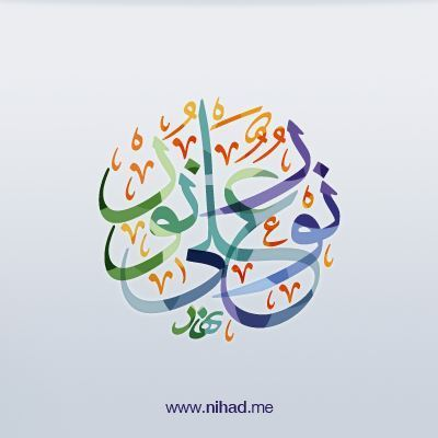 Colored Arabic Calligraphy