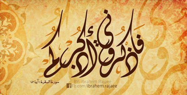 Islamic Calligraphy Work
